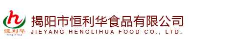 Jieyang Henglihua Food co., LTD.